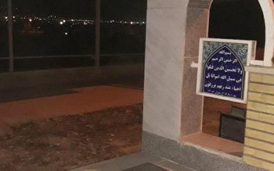 گلزار شهدای منطقه بهشت - آرامستان خضر