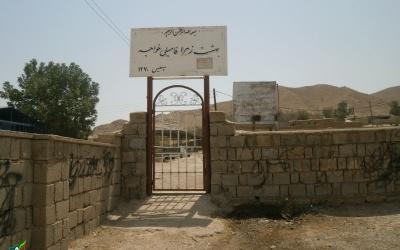 گلزار شهدای روستای خواجه آباد (بی بیان)