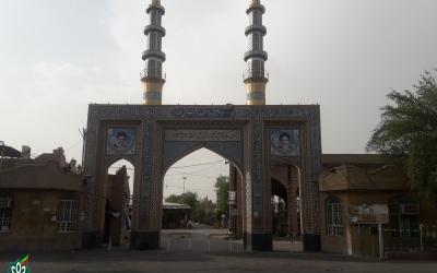 گلزار شهدای دزفول - شهیدآباد