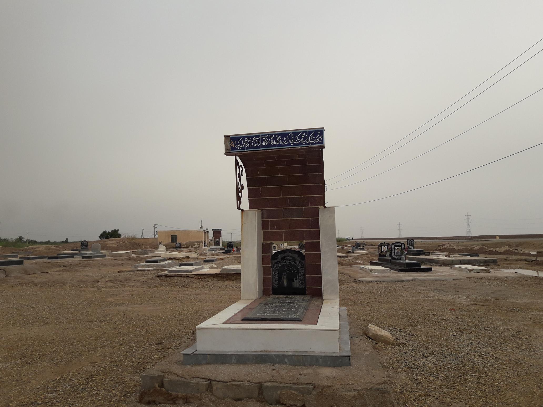 گلزار شهدای روستای ابوشانک
