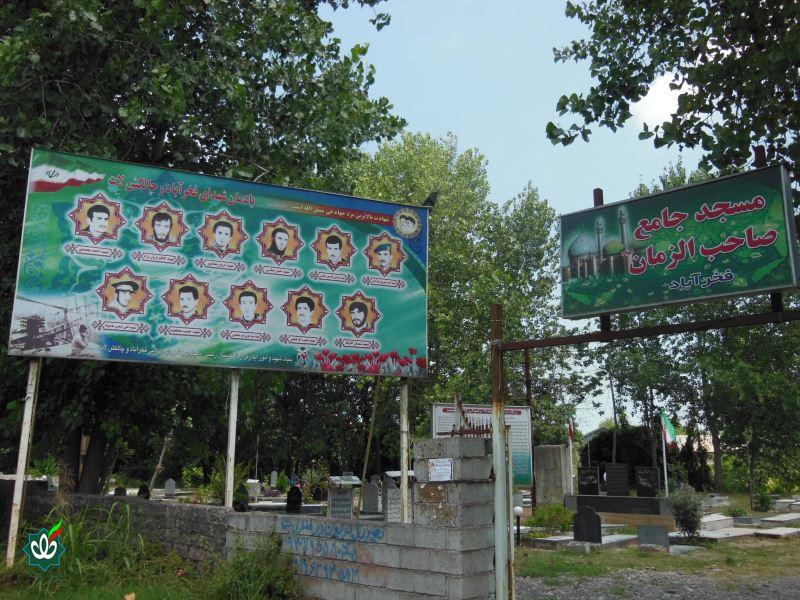 گلزار شهدای روستای فخرآباد و روستای چالکش لات لشت نشاء