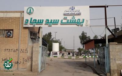 گلزار شهدای شهر سربندر - بهشت سید سجاد